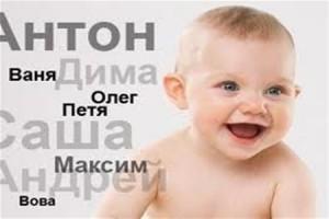 Как выбрать имя ребенку по значению имен